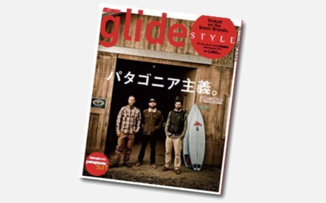 『glide STYLE – パタゴニア主義。』での取材エピソード
