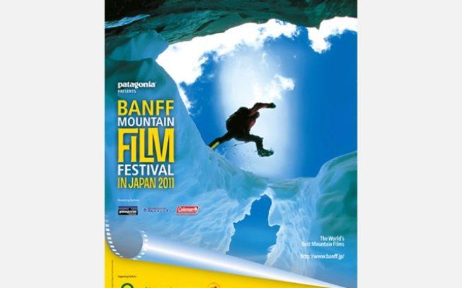 世界最高のアウトドア映画祭がこの秋も日本にやってくる:patagonia presents BANFF MOUNTAIN FILM FESTIVAL in JAPAN 2011