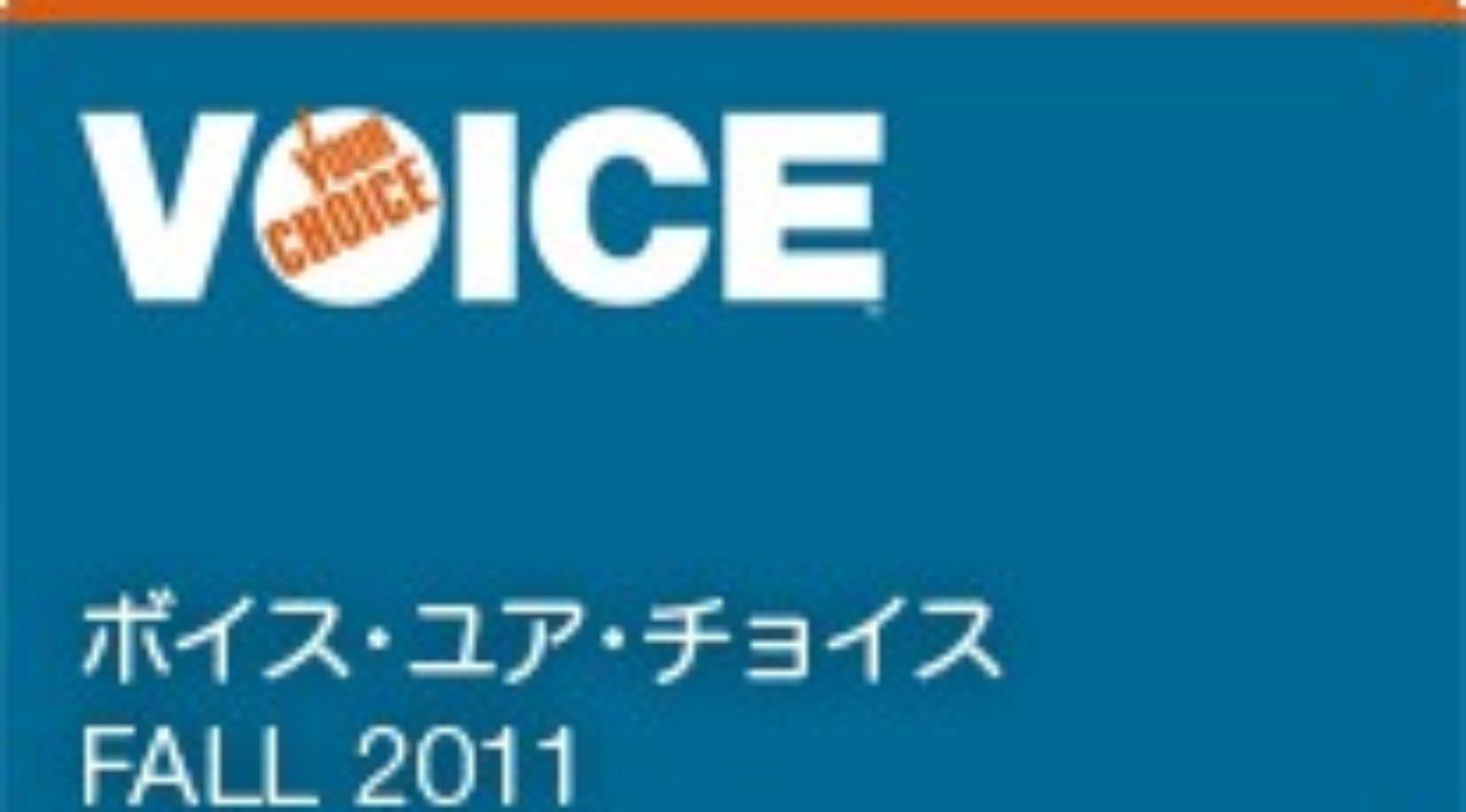 ボイス・ユア・チョイス Fall 2011:パタゴニア直営店およびウェブサイトを訪れて、環境助成金の使い道の選択に一票を