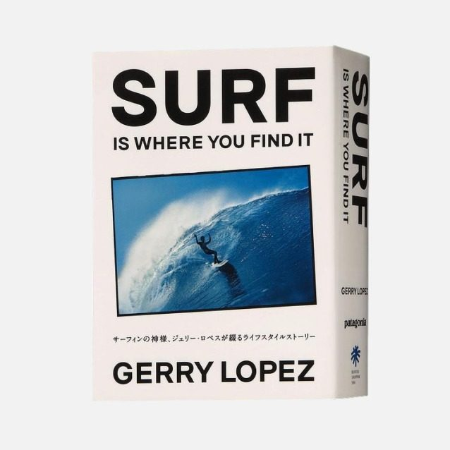 Words of wisdom – ジェリーロペスが教えてくれた「Surf is where you find it」