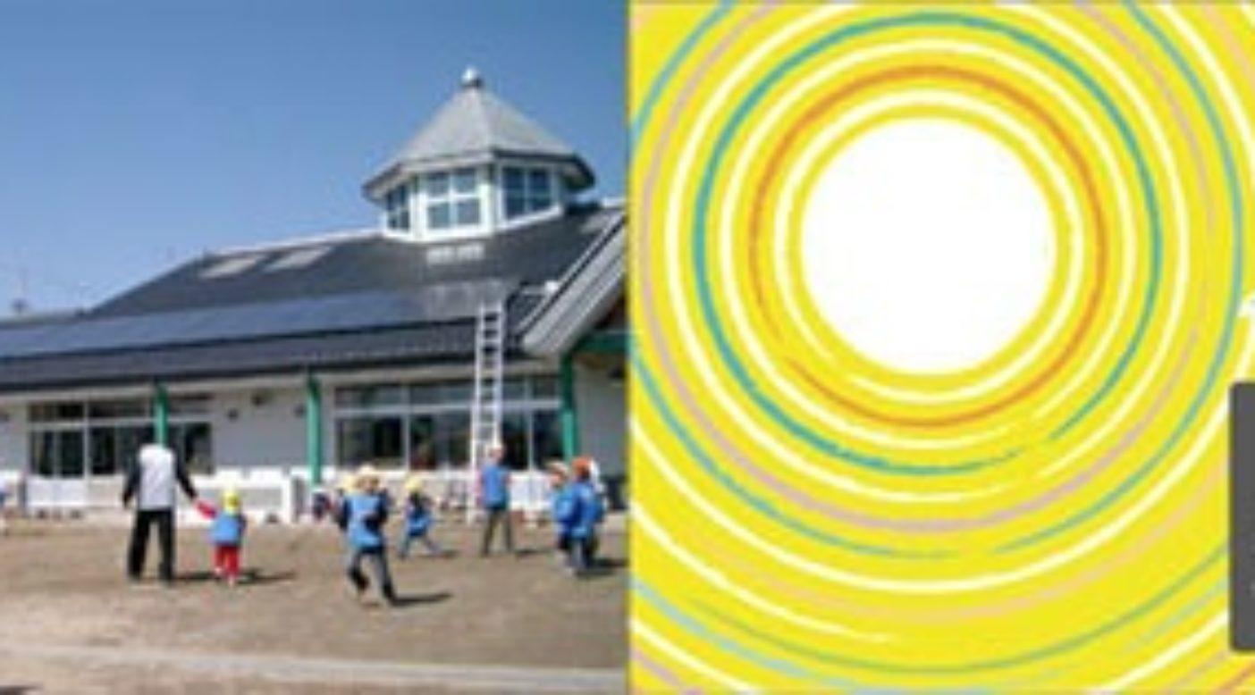 「えねぱそ」太陽光発電/おひさま発電所(長野県飯田市)