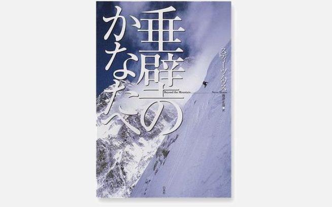 ゴールデンウィークの1冊:『垂壁のかなたへ』スティーブ・ハウス著