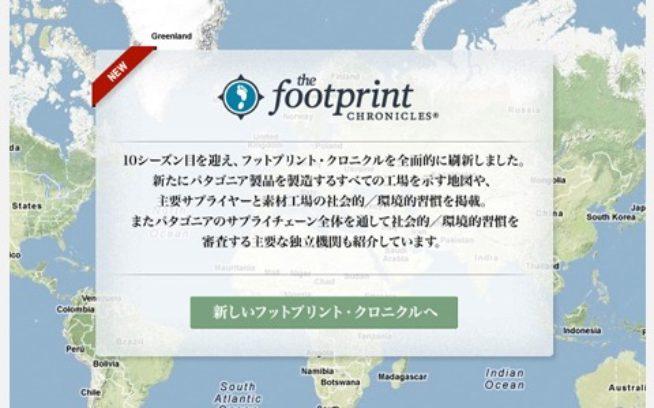 フットプリント・クロニクルが刷新されてpatagonia.com/japanに再登場