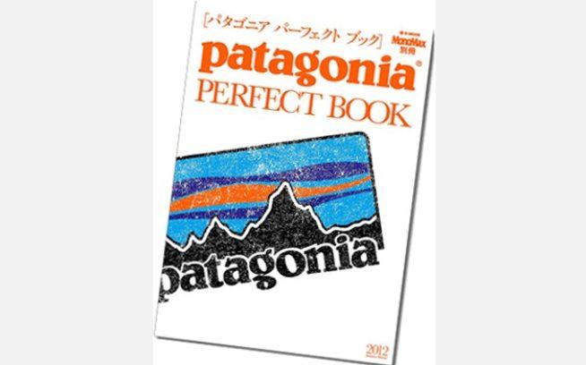 MonoMax別冊 『patagonia PERFECT BOOK』