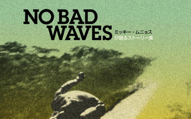 すべての日本の友人たちへ:『No Bad Waves: ミッキー・ムニョスが語るストーリー集』日本語版発売