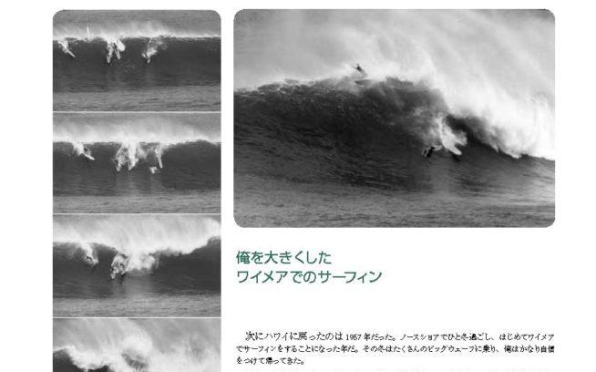 俺を大きくしたワイメアでのサーフィン:『No Bad Waves: ミッキー・ムニョスが語るストーリー集』日本語版より