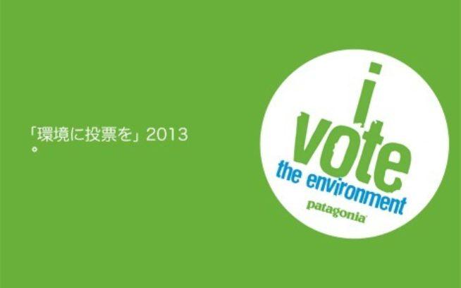 「環境に投票を」2013