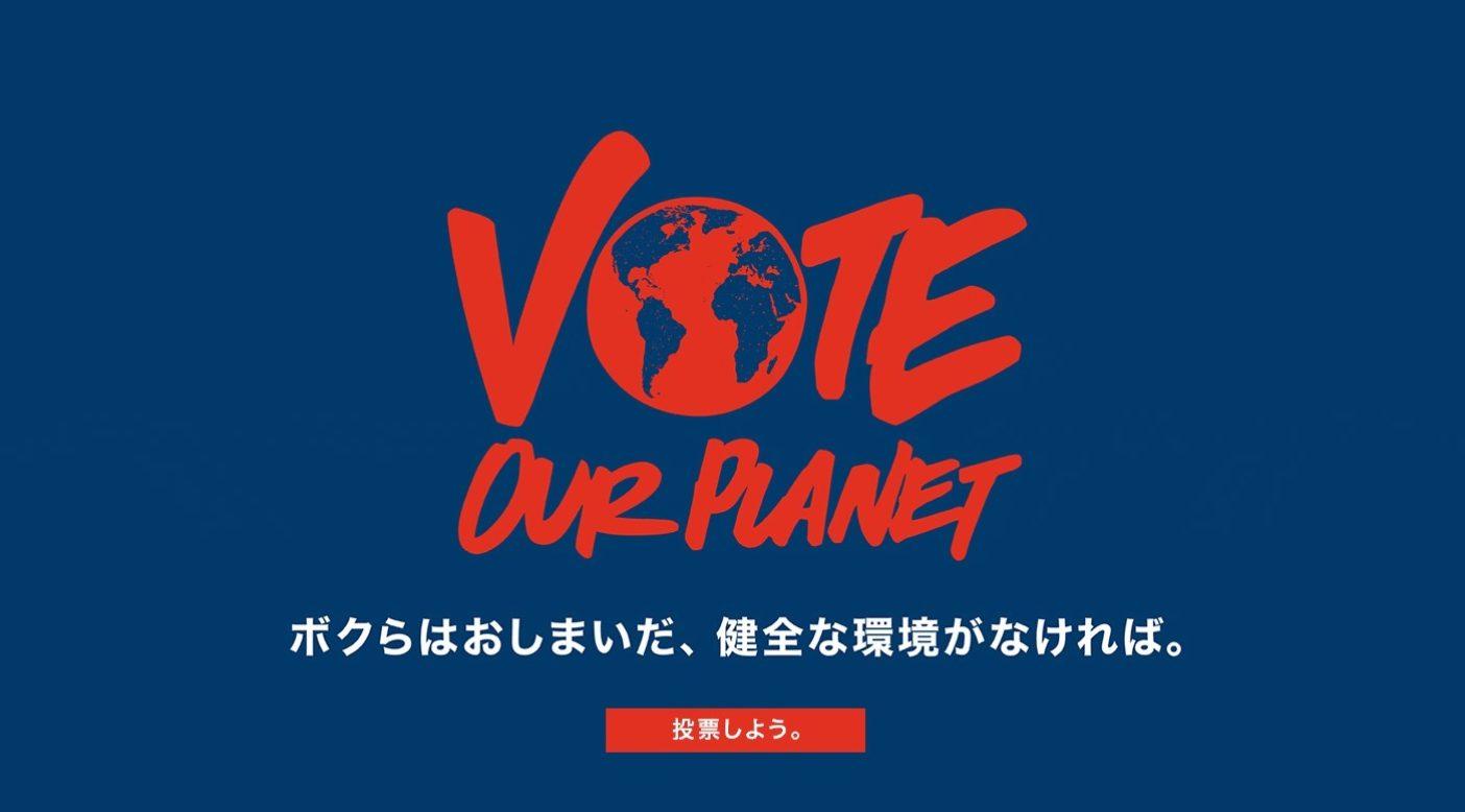 参議院選挙2016: Vote Our Planet. 投票しよう。