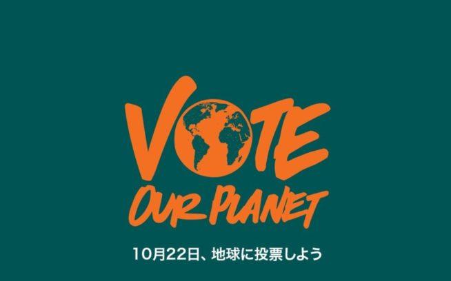 第48回衆議院議員選挙:10月22日、地球に投票しよう
