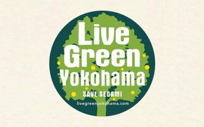 住民投票で市民の声を届けるために:Live Green Yokohama