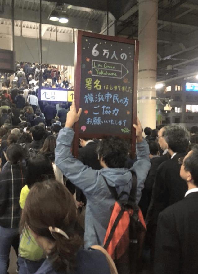 写真:横浜のみどりを未来につなぐ実行委員会