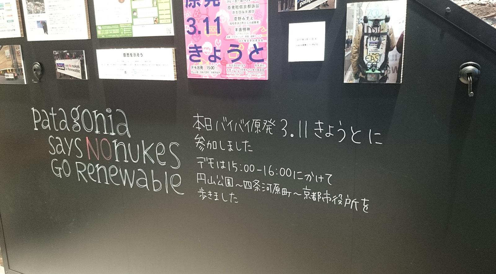 店内の環境展示で、デモ参加を報告。 写真:パタゴニア 京都