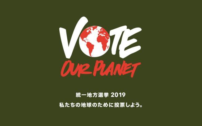 統一地方選挙2019:私たちの地球のために投票しよう。