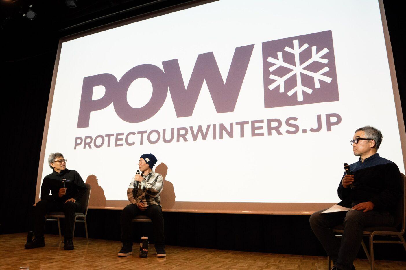 「スノーアクティビズムフィルム上映&トークイベント」にて対談する玉井 太朗さんと小松 吾郎さん